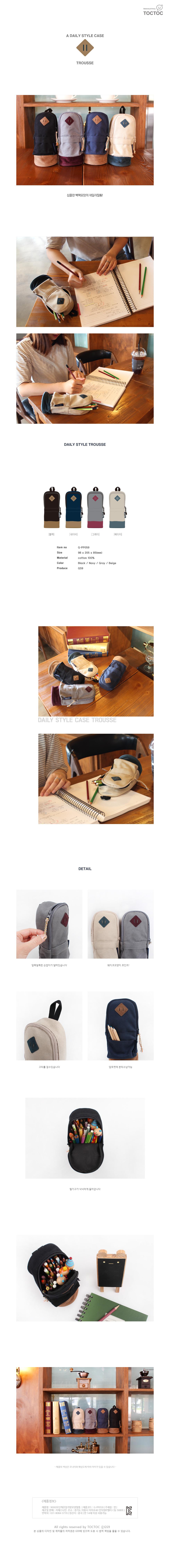 9000 모던캐주얼 가방모양필통 - 톡톡팬시, 9,000원, 패브릭필통, 심플