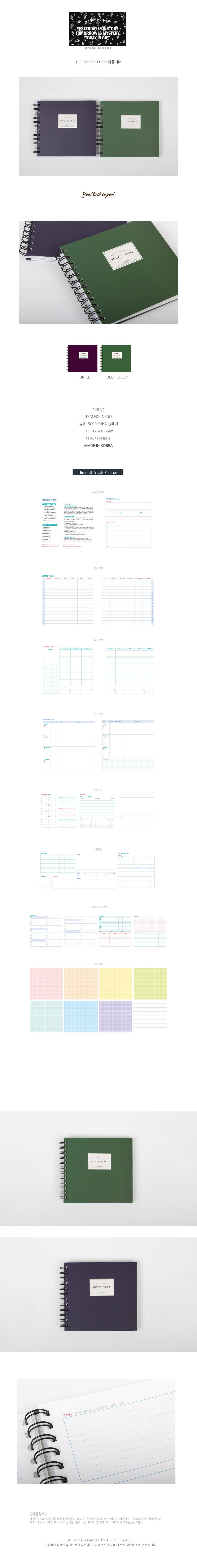 5000 스터디플래너(6개월/클래식) - 톡톡팬시, 5,000원, 플래너, 스터디플래너