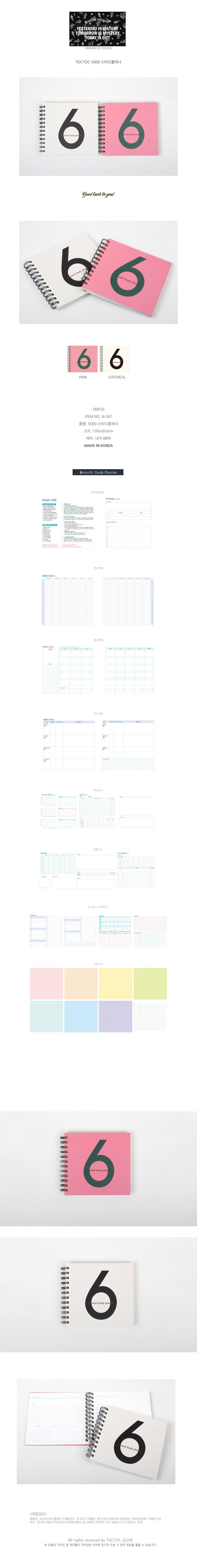 5000 스터디플래너(6개월/SIX) - 톡톡팬시, 5,000원, 플래너, 스터디플래너